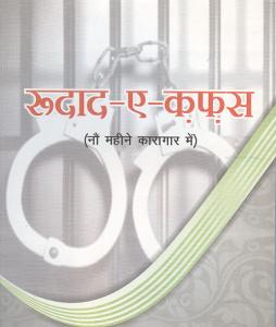 Roodad-e-Qafas (Hindi)