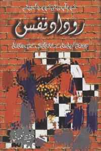 Roodad-e-Qafas (Urdu)