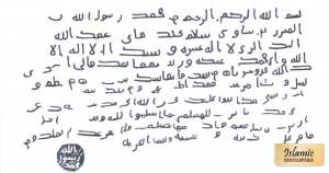 Copy of a letter sent by Prophet Muhammad to Munzir Sawa, the ruler of the Eastern Flank of the Arabian Peninsula.