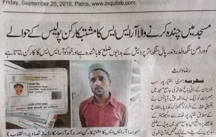 RSS Agent Caught Collecting Money Inside the Mosque