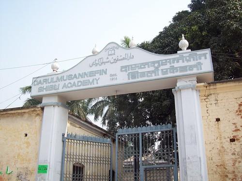 Shibli Academy Facing Serious Financial Crisis